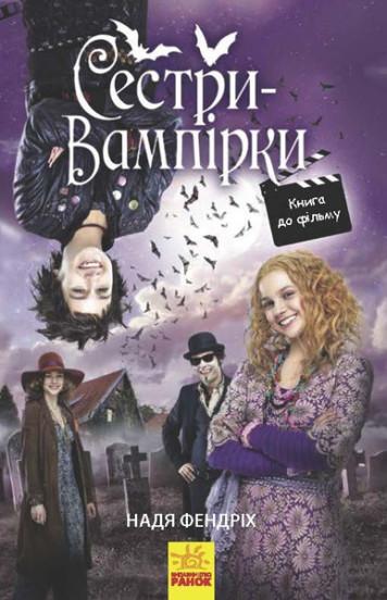 Сестри-вампірки 1. Книга до фільму