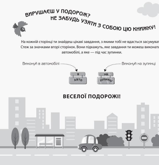 Ігри в дорогу. В автомобілі