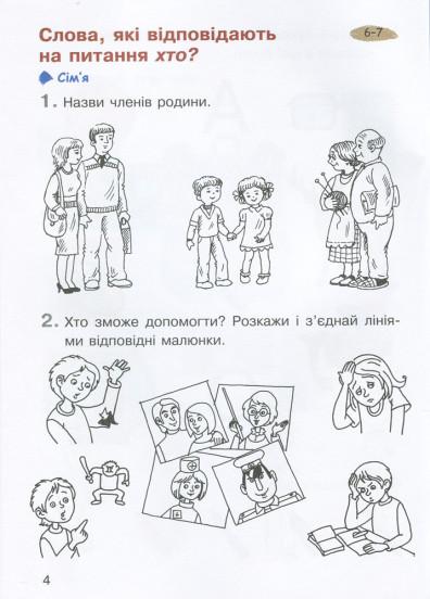 НУШ Зошит з навчання грамоти. 1 клас. Частина 1 до підручника Пономарьової К. І.