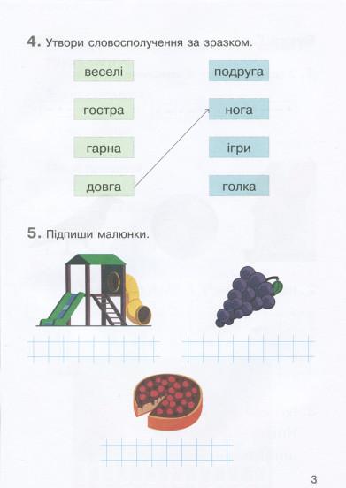 НУШ Зошит з навчання грамоти. 1 клас. Частина 2 до підручника Пономарьової К. І.