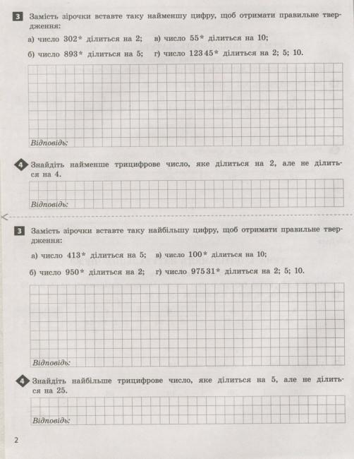 Тестовий контроль результатів навчання. Математика. 6 клас