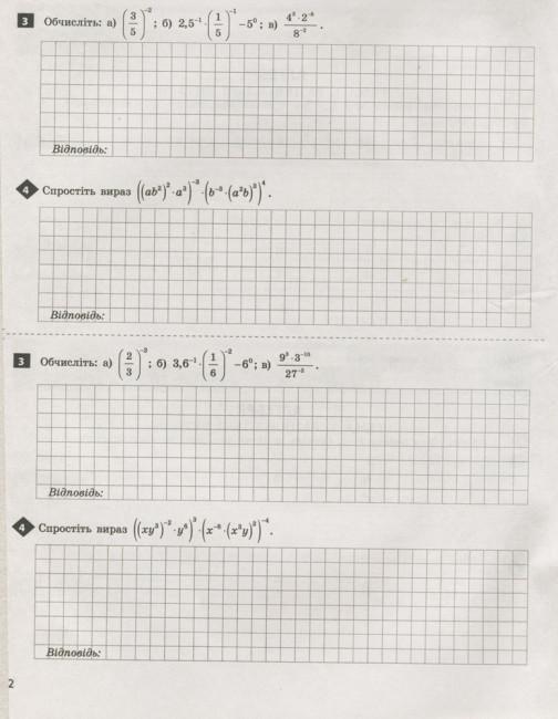 Тестовий контроль результатів навчання. Алгебра. Геометрія. 8 клас