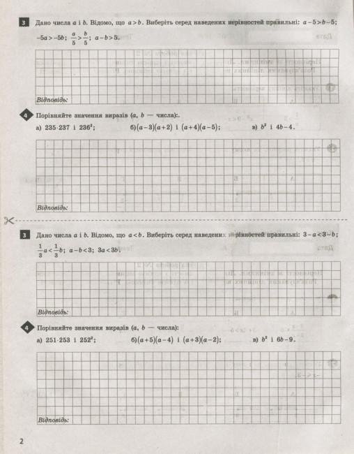Тестовий контроль результатів навчання. Алгебра. Геометрія. 9 клас