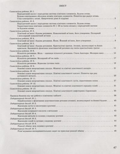 Тестовий контроль результатів навчання. Хімія. 8 клас + Тематичний контроль і практичні роботи