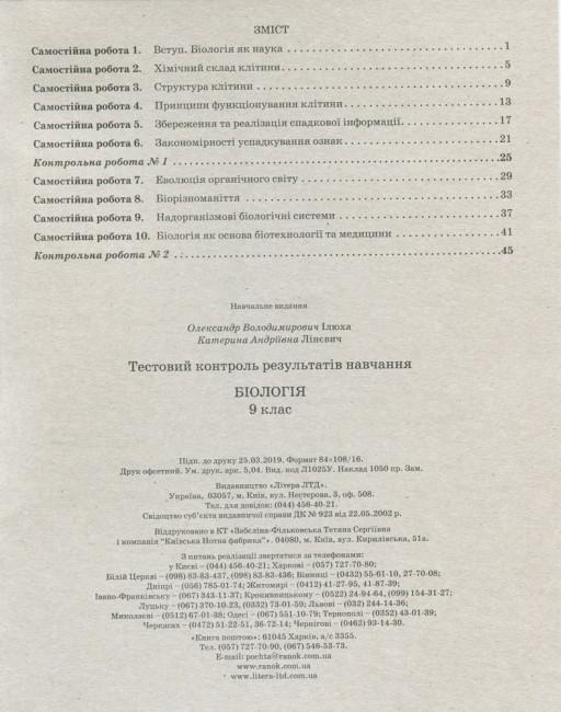 Тестовий контроль результатів навчання. Біологія. 9 клас + Зошит для лабораторних робіт, досліджень, практикуму