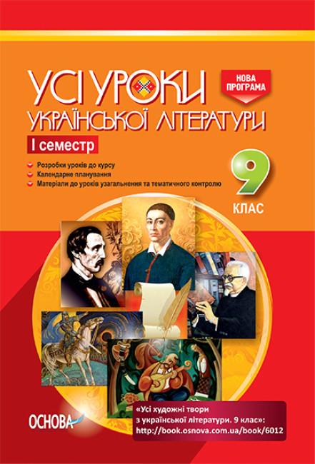 Усі уроки української літератури. 9 клас. I семестр + Додаткові матеріали. Серія «Усі уроки»