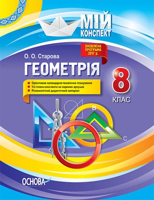 Геометрія. 8 клас