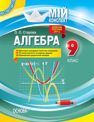 Мій конспект. Алгебра. 9 клас