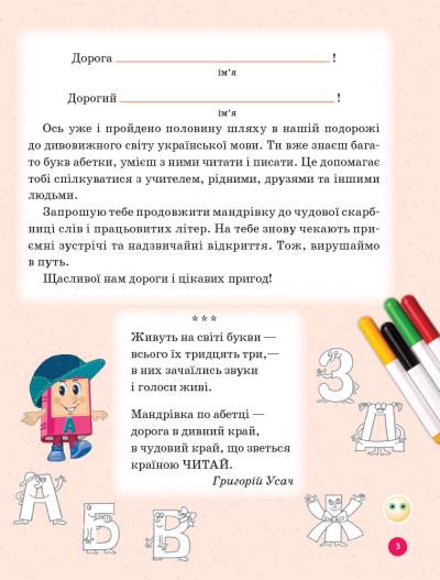 НУШ Дивослово. Українська мова. Навчання грамоти. Навчальний зошит для 1 класу ЗЗСО. У 4 частинах. ЧАСТИНА 3