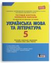 Тестовий контроль результатів навчання. Українська мова та література. 5 клас