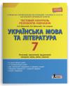 Тестовий контроль результатів навчання. Українська мова та література. 7 клас