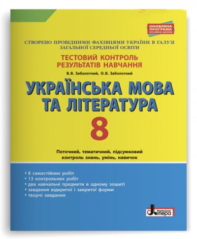 Тестовий контроль результатів навчання. Українська мова та література. 8 клас