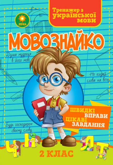 Мовознайко. Зошит-тренажер з української мови. 2 клас