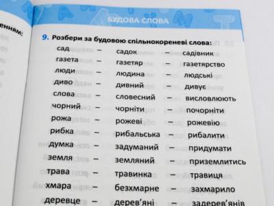 Мовознайко. Зошит-тренажер з української мови. 3 клас