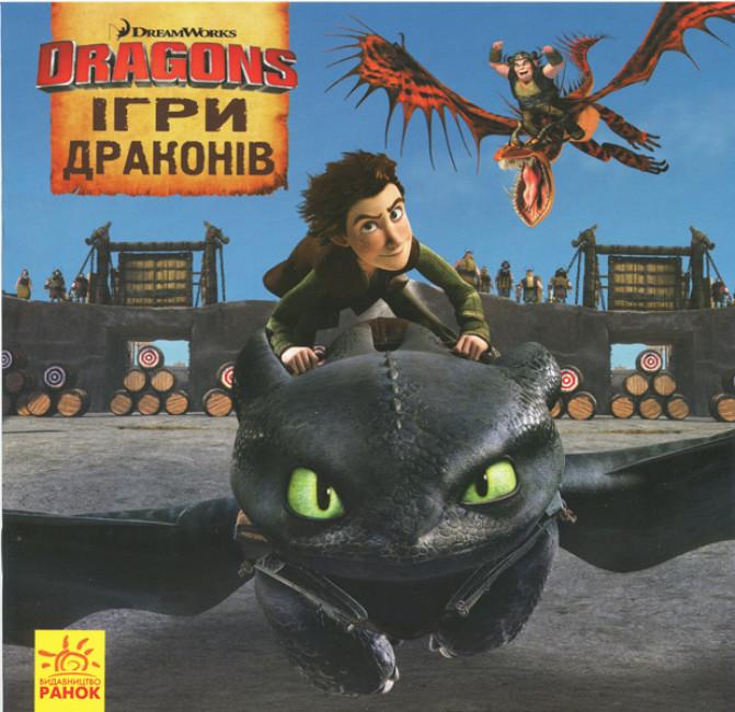 Ігри драконів. Як приборкати дракона. Історії