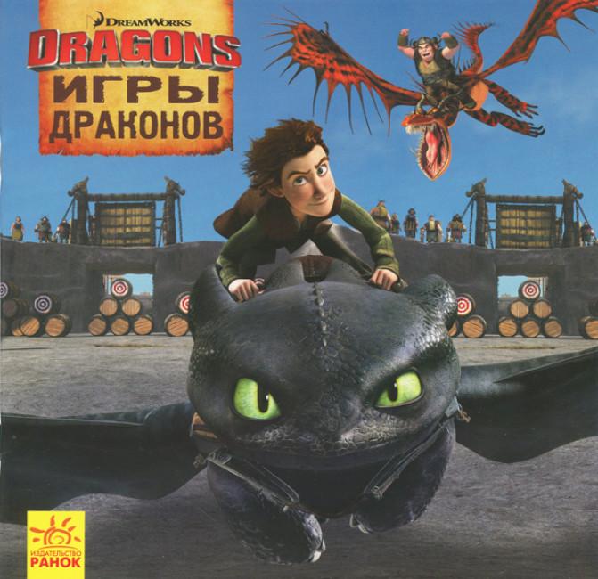 Как приручить Дракона. Истории. Игры драконов