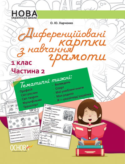 НУШ Диференційовані картки з навчання грамоти. 1 клас. Частина 2
