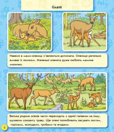 Енциклопедія в картинках. Світ тварин