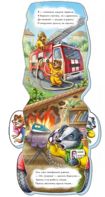 На дорозі. Відважна пожежна машина
