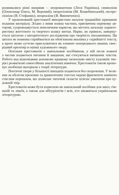 Джерела. Українська література (рівень стандарту). 10 клас. Хрестоматія-довідник