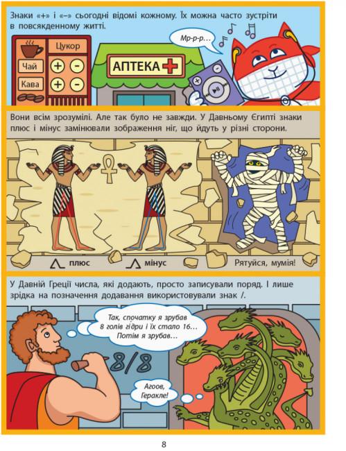 Енциклопедія-комікс. Додавання та віднімання