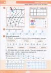 НУШ Робочий зошит з математики. 1 клас. Комплект у 2-х частинах до підручника Листопад Н.П.