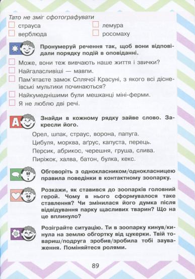 НУШ Читаємо в колі друзів. Посібник для читання. 1–2 класи