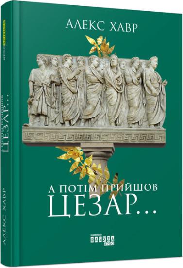 А потім прийшов Цезар…