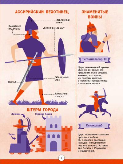 Энциклопедия отважных воинов