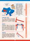 Энциклопедия великих изобретений