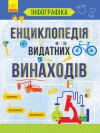 Енциклопедія видатних винаходів