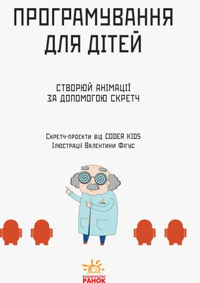 Програмування для дітей. Створюй анімації за допомогою Скретч