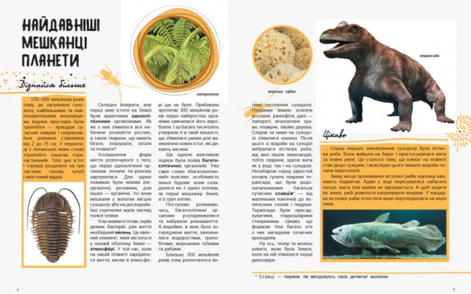 Світ і його таємниці. Динозаври