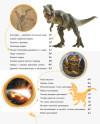 Мир и его тайны. Динозавры