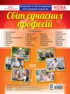 НУШ Комплект плакатів «Світ сучасних професій» А4