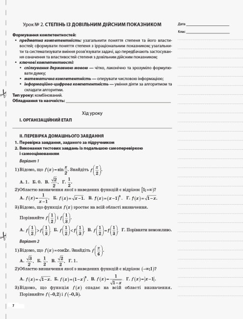 Алгебра та початки аналізу. 11 клас. Рівень стандарту