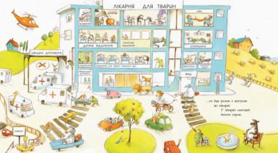 Тварини-працівники. Один день із життя тварин-лікарів