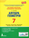 Тестовий контроль результатів навчання. Алгебра. Геометрія. 7 клас