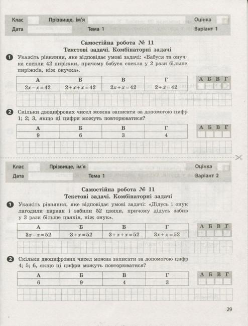 Тестовий контроль результатів навчання. Математика. 5 клас