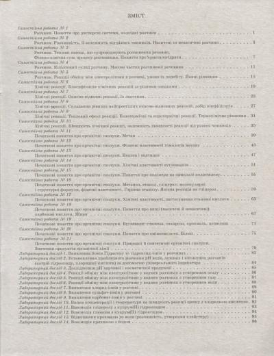 Тестовий контроль результатів навчання. Хімія. 9 клас + Тематичний контроль і практичні роботи