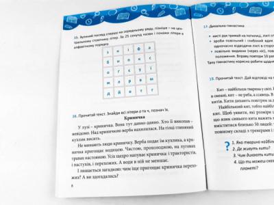 НУШ Посібник з швидкочитання (тренувальні завдання). 1-4 клас