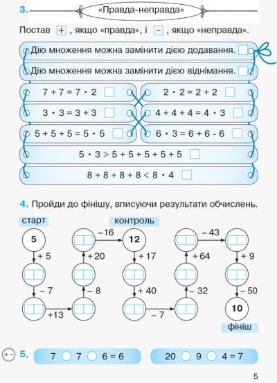 НУШ Математика. Робочий зошит для 2 класу. У 4-х частинах. ЧАСТИНА 4