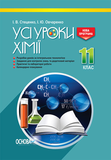Усі уроки хімії. 11 клас