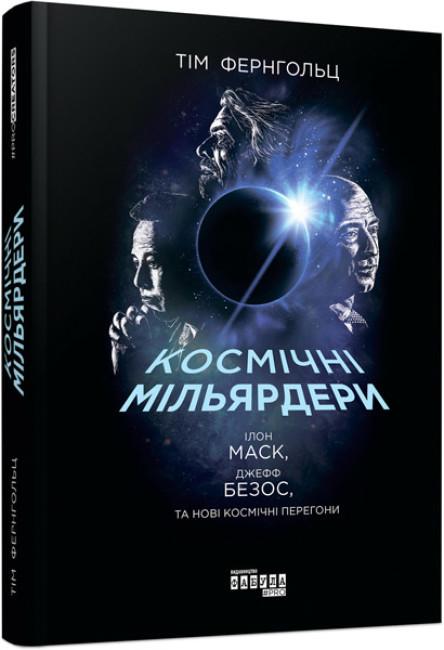 Космічні мільярдери: Ілон Маск, Джефф Безос та нові космічні перегони