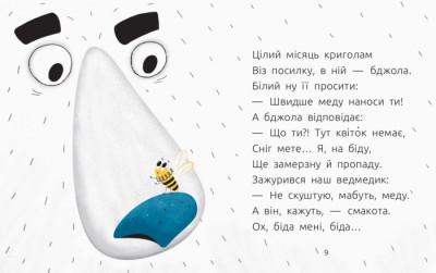Читальня. Арктична пасіка. Рівень 1