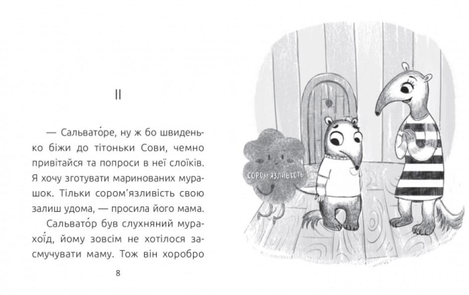 Читальня. Сором'язливий Сальватор. Рівень 3
