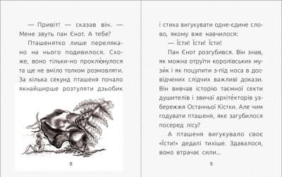 Читальня. Справа про зухвале викрадення пташенят. Рівень 3