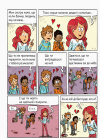 Чому? Енциклопедія дорослих запитань у коміксах