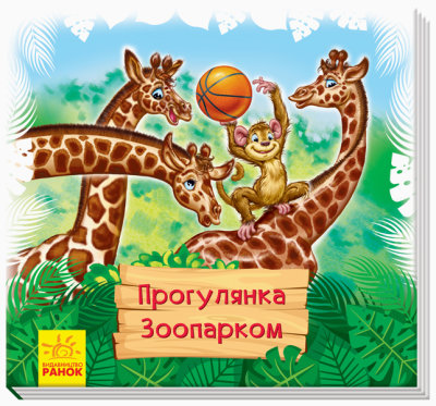 Дивись та вчись. Книжки-килимки. Прогулянка зоопарком