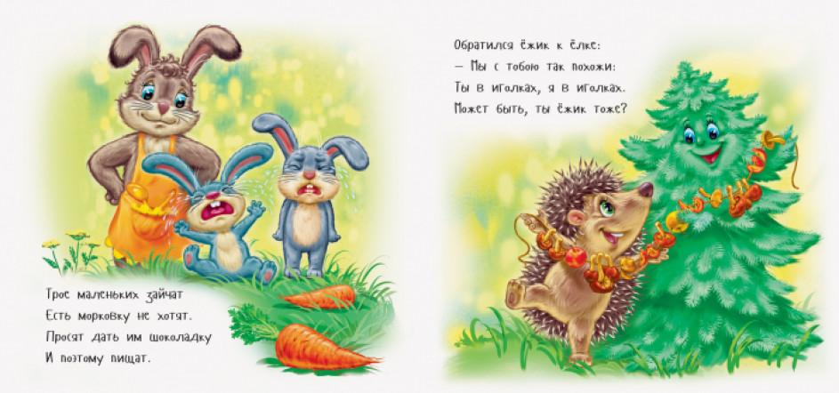Смотри и учись. Книжки-коврики. Кто прячется в лесу?